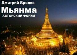 ДБ Мьянма.jpg